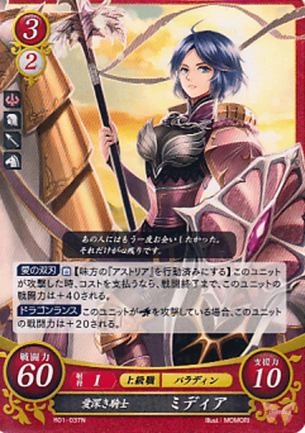 Fire Emblem 0 (Cipher) Trading Card - B01-037N Deeply Passionate Knight Midia (Midia)