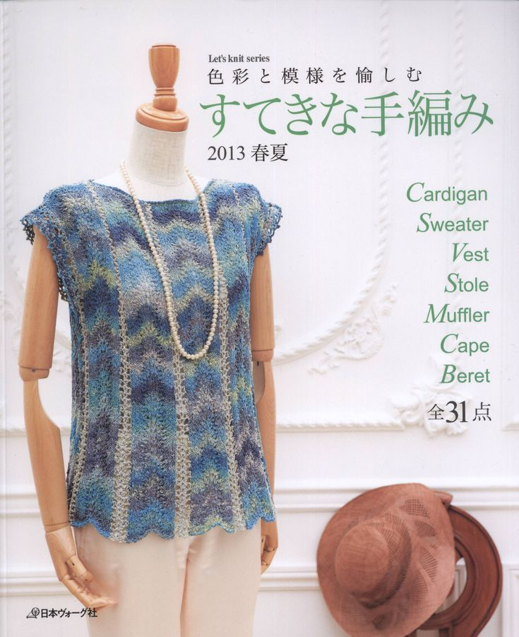 Let Knit Series 2013
