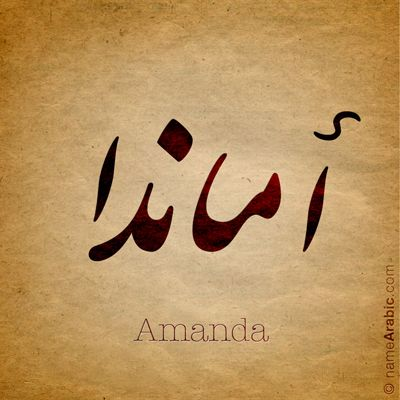#Amanda #Arabic #Calligraphy #Design #Islamic #Art #Ink #Inked #name #tattoo Find your name at: namearabic.com
