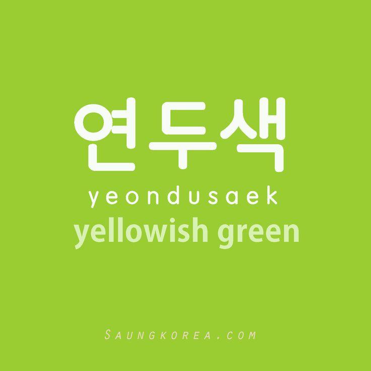 연두색=yellowish green