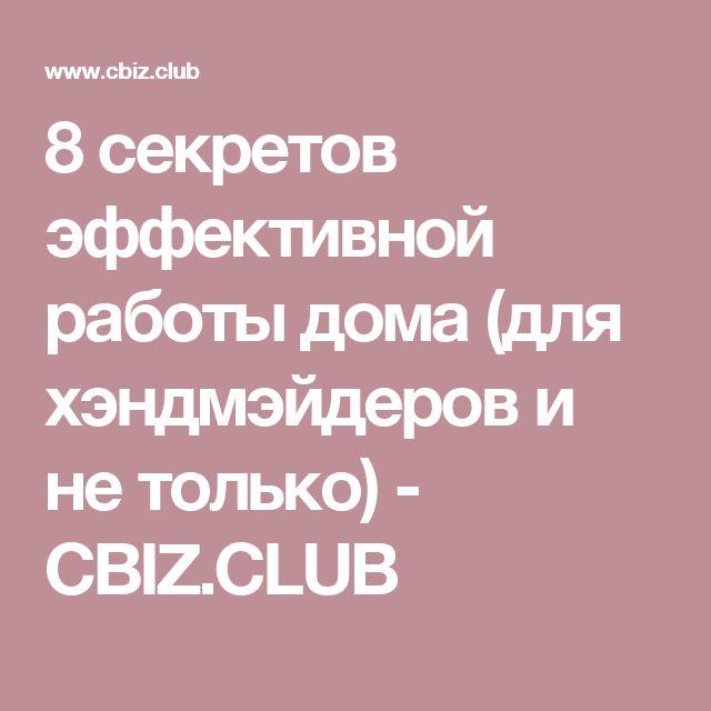 8 секретов эффективной работы дома (для хэндмэйдеров и не только) - CBIZ.CLUB