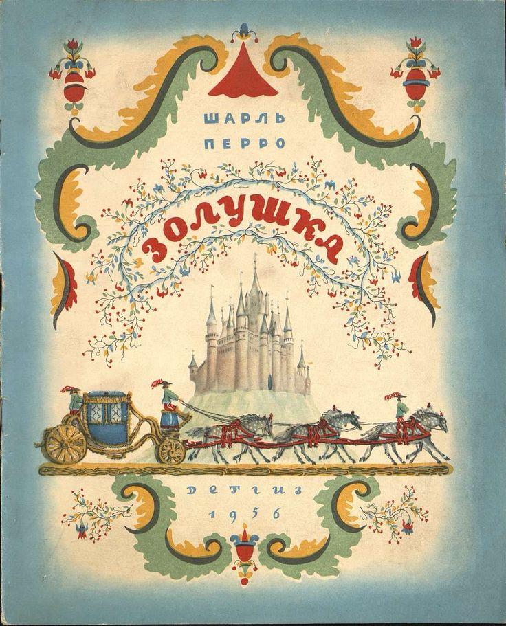 Золушка / Шарль Перро; рисунки Вл. Конашевича.- Москва, Детгиз, 1956