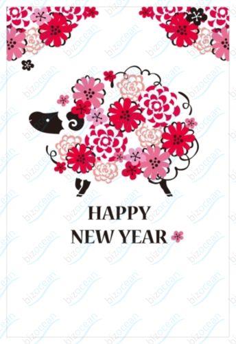 http://www.bizocean.jp//毛が花々で彩られた羊デザインの年賀状