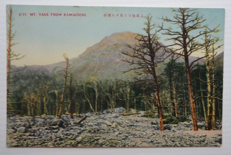 Japan Antique Postcard, MT Yake Volcano, Burning Mountain, Kamikochi, FREE SHIPPING by TheRecycledGreenRose on Etsy