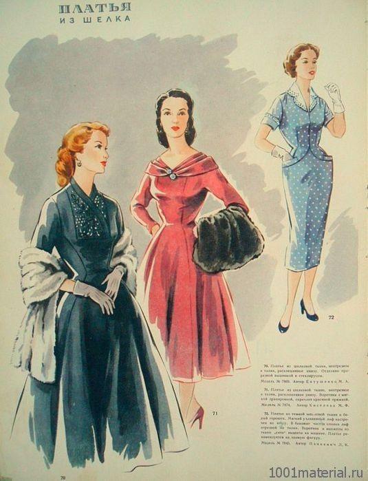 Советская одежда. Мода 50-х,60-х. годов
