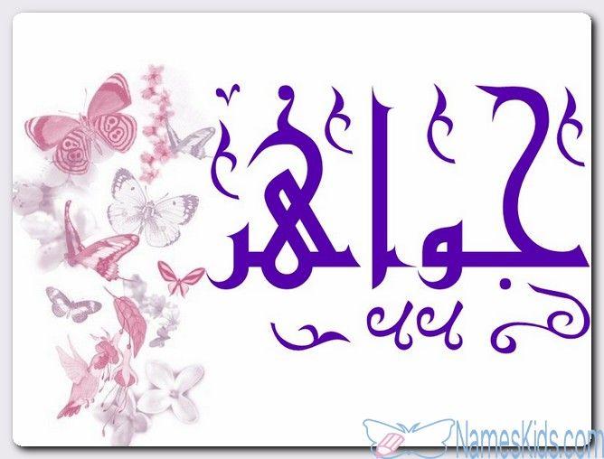 معنى اسم جواهر وصفات حامل الاسم الدرة Jawaher اسم جواهر اسماء اسلامية اسماء اولاد Calligraphy Arabic Calligraphy