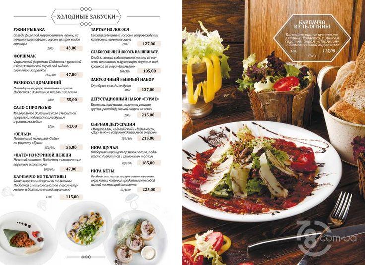 Пример разработки меню для ресторана и кафе №2 | 533x736