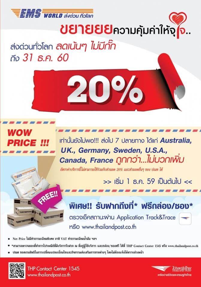โปรโมชั่น ไปรษณีย์ EMS World ส่งด่วนทั่วโลก ลดราคา 20 % ทุกชิ้น - http://www.thaipro4u.com/thailandpost-ems-world-sale-dec-59/