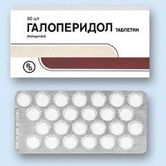 Галоперидол в таблетках