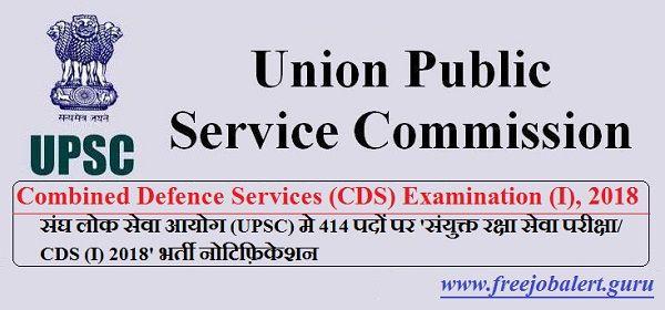 UPSC Recruitment 2017 | 414 Posts | CDS Examination (I) 2018 | Sarkari Naukri.