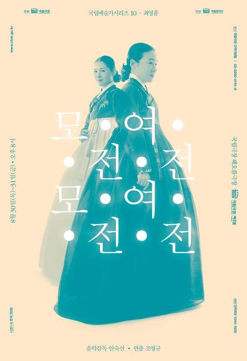 국립극장 포스터 - Google 검색