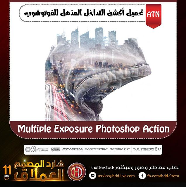 أكشن التداخل المذهل للفوتوشوب Multiple Exposure Photoshop Action من أكثر الأكشنات التي يبحث عنها المصممين هو أ Multiple Exposure Photoshop Actions Photoshop