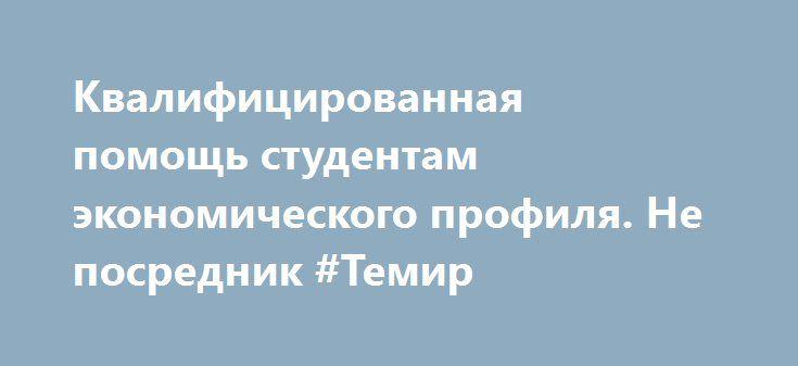 Квалифицированная помощь студентам экономического профиля. Не посредник #Темир http://www.pogruzimvse.ru/doska215/?adv_id=121 Здравствуйте, мой Друг и возможный Заказчик! Предлагаю Вам свои услуги по написанию авторских контрольных, курсовых, дипломных работ, эссе, рефератов по экономическим дисциплинам проверка качества, исправления бесплатно, всегда на связи, условия сотрудничества по телефону. Не посредник Жду Вас! {{AutoHashTags}}