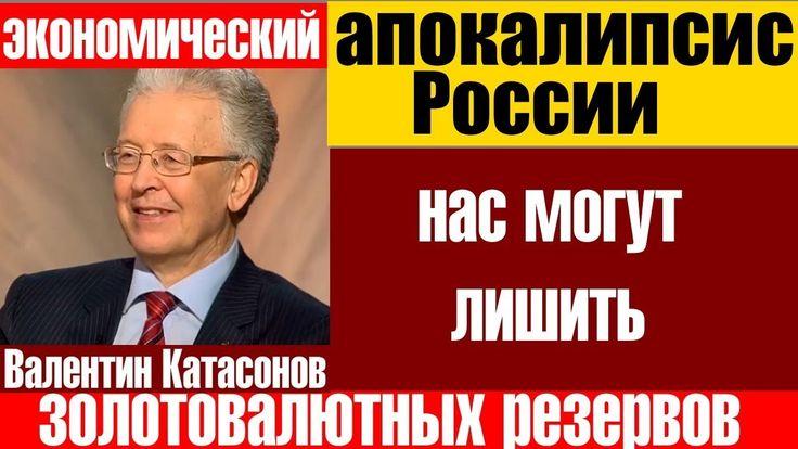 Уже более 20 лет нас варварски грабит правительство    катасонов путин ...