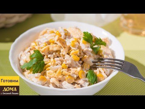 Простой и вкусный салат Нежность. Рецепт на Новый Год 2017 - YouTube