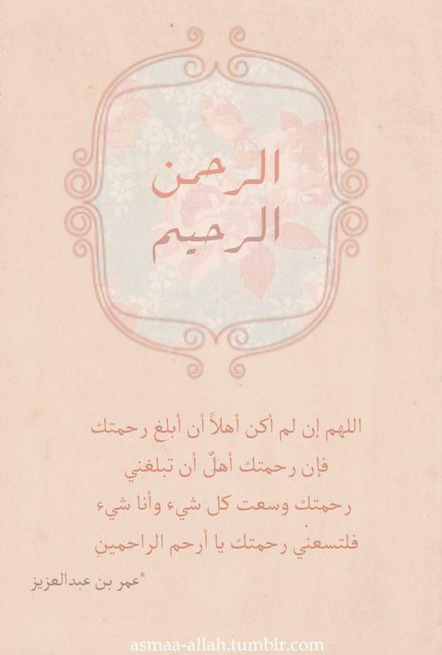 #أسماء_الله_الحسنى