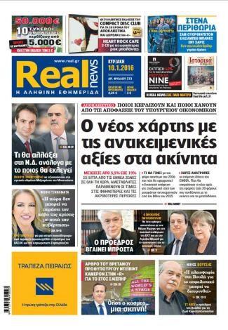 Realnews No.373