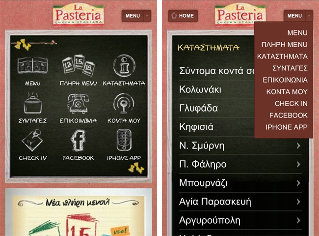 New Mobile and Tablet versions of the La Pasteria website! The screens designs are based on the original Desktop website design made by Upset a few years ago. You will notice that the Tablet version is similar to the Desktop version, but works with touch and it is made with advanced JavaScript. You can only view this version in an iPad or other Tablet. The Mobile version is a new design, based on the original site. Visit http://mobile.lapasteria.gr if you are in Athens and feeling hungry!