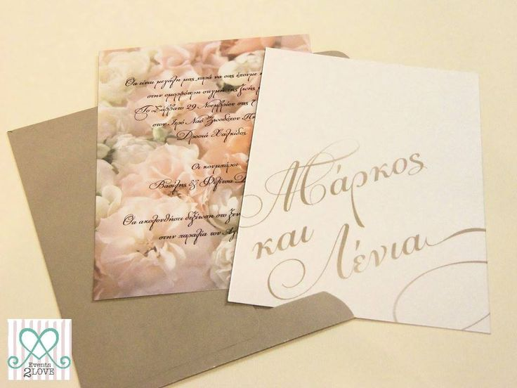 Wedding Invitations ♥ -  by Events2Love.gr
