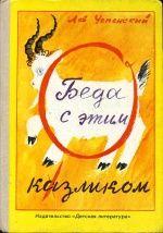 Успенский, Лев. Беда с этим козликом. Рис. В. Гусева. Л.: Детская литература. 1978 г. : фотографии без категории