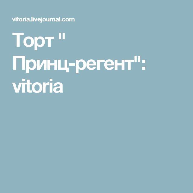 """Торт """" Принц-регент"""": vitoria"""