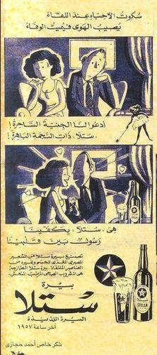 Stella Beer 1957 ad by Kodak Agfa, via Flickr