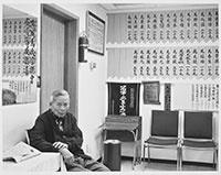 L'immeuble de la Société Mah, le gardien Bong Mah, Edmonton, Alberta, mai 1984 || Mah Society Building, Bong Mah, Janitor, Edmonton, Alberta, May 1984 © Orest Semchishen