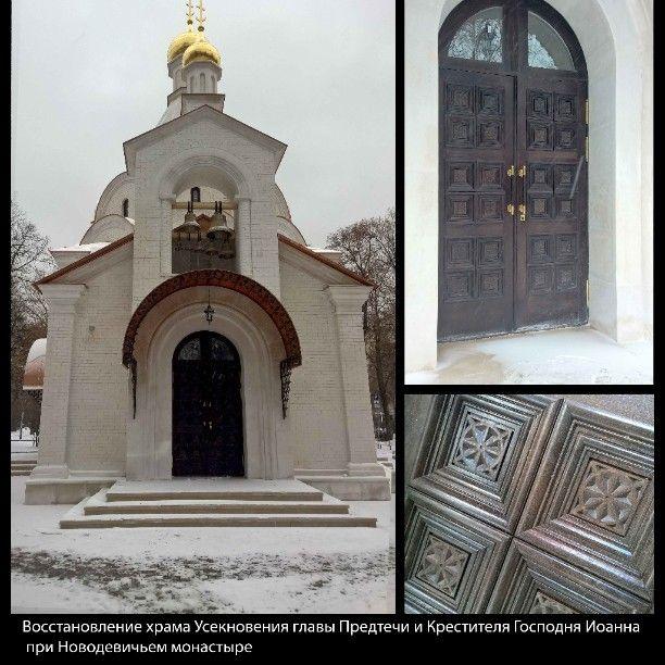 Новодевичий монастырь. Наша работа. #Столярка #моедело #двери #храмы http://white-forest.ru
