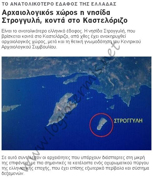 Σύμφωνα με απόφαση της κυβέρνησης η Στρογγύλη, ένα μικρό νησί δίπλα στο Καστελλόριζο κηρύχτηκε απο τη κυβέρνηση αρχαιολογικός χώρος. Αυτό σημαίνει ότι η νήσος Στρογγύλη με απόφαση της Ελληνικής κυβέρνησης έπαυσε να έχει οικονομική ζωή και να θεωρείται κατοικήσιμη.  Πηγή: http://www.logiosermis.net/2013/09/blog-post_2795.html