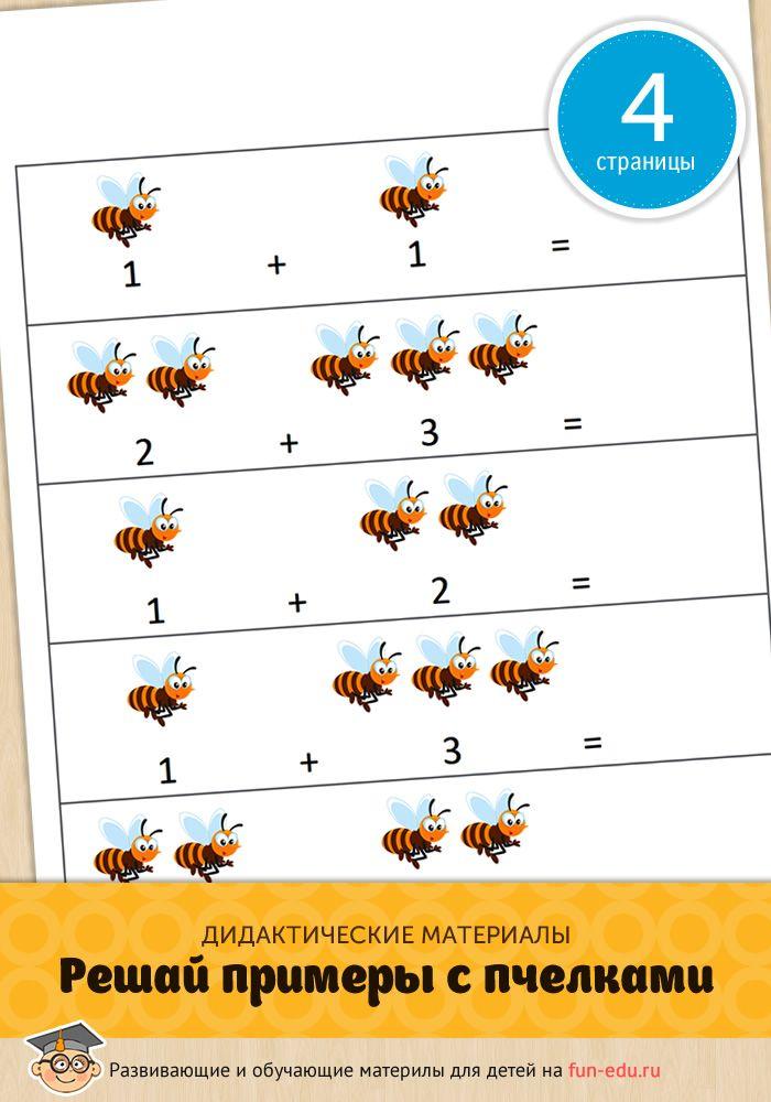 Чтобы ребенок перед школой умел решать простейшие задачи, предложите ему примеры для детей 5–6 лет по математике для занятий в домашних условия.