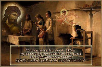 Ἅγιος Ἰωάννης ὁ Πρόδρομος: Η προσευχή είναι το τείχος των πιστών, το όπλο μας το ακατανίκητο