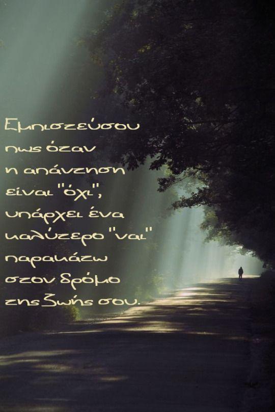 """#Εδέμ Εμπιστεύσου πως όταν η απάντηση είναι """"όχι"""", υπάρχει ένα καλύτερο """"ναι"""" παρακάτω στον δρόμο της ζωής σου."""