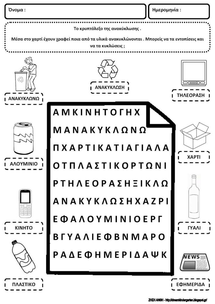 Το νέο νηπιαγωγείο που ονειρεύομαι : Ανακύκλωση στο νηπιαγωγείο : Φύλλα εργασίας για την γλώσσα