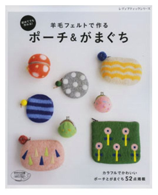 Needle Felting Pouch and Coin Purse   Japanese Craft Book