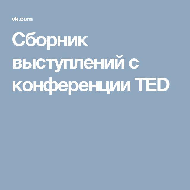 Сборник выступлений с конференции TED