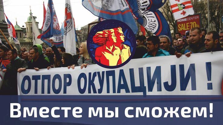 Выгоняем американцев из Сербии. Поддерживайте, присоединяйтесь!