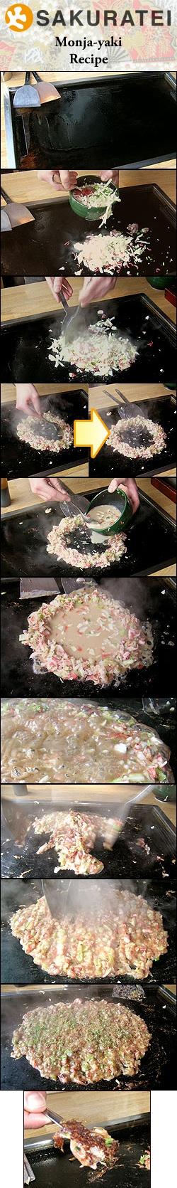 1.もんじゃのたねを残しつつ、 具とキャベツを鉄板にのせて、炒めます。2.この時、キャベツを切りながら炒めます。 具材に火が通り、キャベツがしんなりしてきたら、土手を作ります。3.いよいよ、「もんじゃのたね」の出番です! まず、もんじゃのたね(汁)に、味付けとしてウスターソースを入れます。 4.味付けが終わったら、土手の中に「もんじゃのたね」を流し込みます。 土手が決壊しないよう、慎重にいれます。5.もんじゃのたねを全て流し終わると、こうなります。あとは、たねがぐつぐつと煮え、ドロドロしてくるまで待ちます。(約4~5分)6.左写真のように、ドロドロしてくると色が白っぽい色から透明な色へと変わってきているのが分かります。ここまで来たら完成間近!次のステップへ!7.突然ですがいっぺんに手早く混ぜます! とにかく混ぜる!激しく混ぜたら、うすく伸ばします。8.あとはお好みで七味、青のりをかけて、おいしいもんじゃ焼き、完成!9.意外と、「はがしを使って食べる」習慣が無いのでお箸で食べちゃう方もいらっしゃいますが、ここはもんじゃらしく「剥がして食べる」を味わってみましょう。