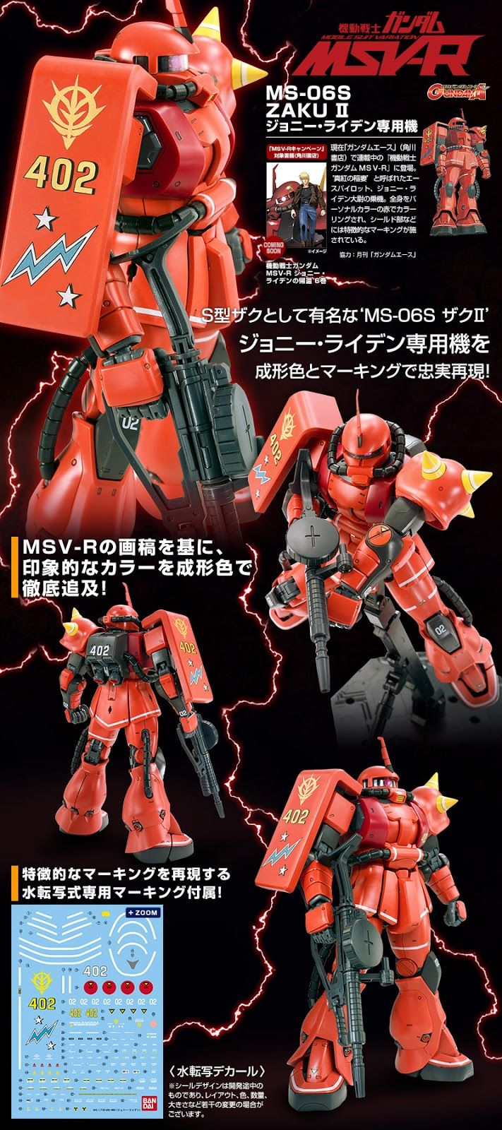 P-Bandai: MG 1/100 Zaku II Johnny Ridden custom (MSV-R ver.) [REISSUE] - Release Info - Gundam Kits Collection News and Reviews