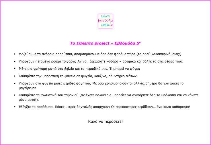 5η εβδομάδα http://www.manamanoulamama.gr/2014/09/10-lepto-project-week-5.html