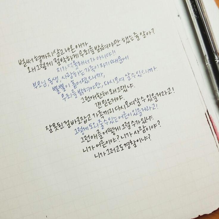 데이그라피 20 / 시그널 이재한(조진웅) 명대사 캘리그라피 2 : 네이버 블로그