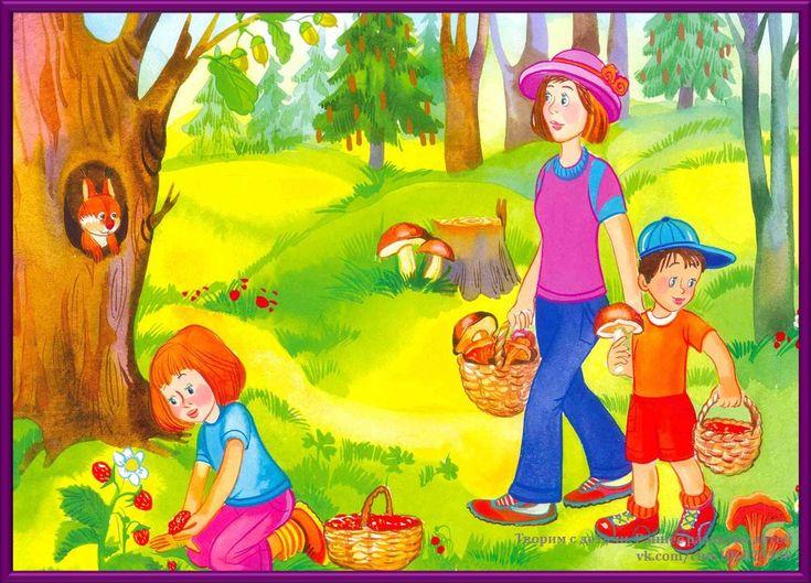 Дети собирают грибы летом | Лето, Картинки, Дети