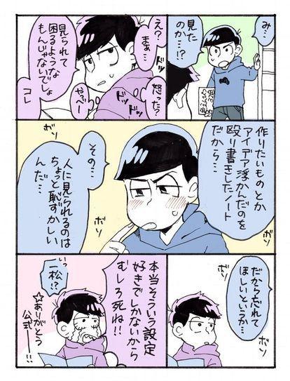 おそ松さん カラ松 漫画イラストまとめ Naver まとめ おそ松さん