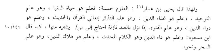 Ibn Taymiyyah: Knowledge in the Religion is Five: Life, Nourishment, Remedy, Disease & Destruction.