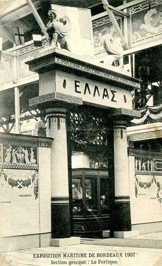 The Greek pavilion at the 'Exposition Maritime Internationale' in Bordeaux in 1907. / Το ελληνικό περίπτερο στη Ναυτική Έκθεση του Μπορντώ 1907.
