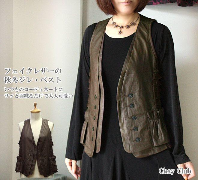 【楽天市場】【M~LL】フェイクレザーのジレ、ベスト☆【11号、13号、15号】【大きいサイズレディース通販】【40代、50代ファッション、婦人服、ミセスファッション】:大人かわいい服の『チャイクラブ』