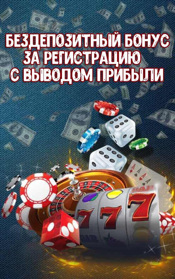 казино бонус за регистрацию без депозита беларусь