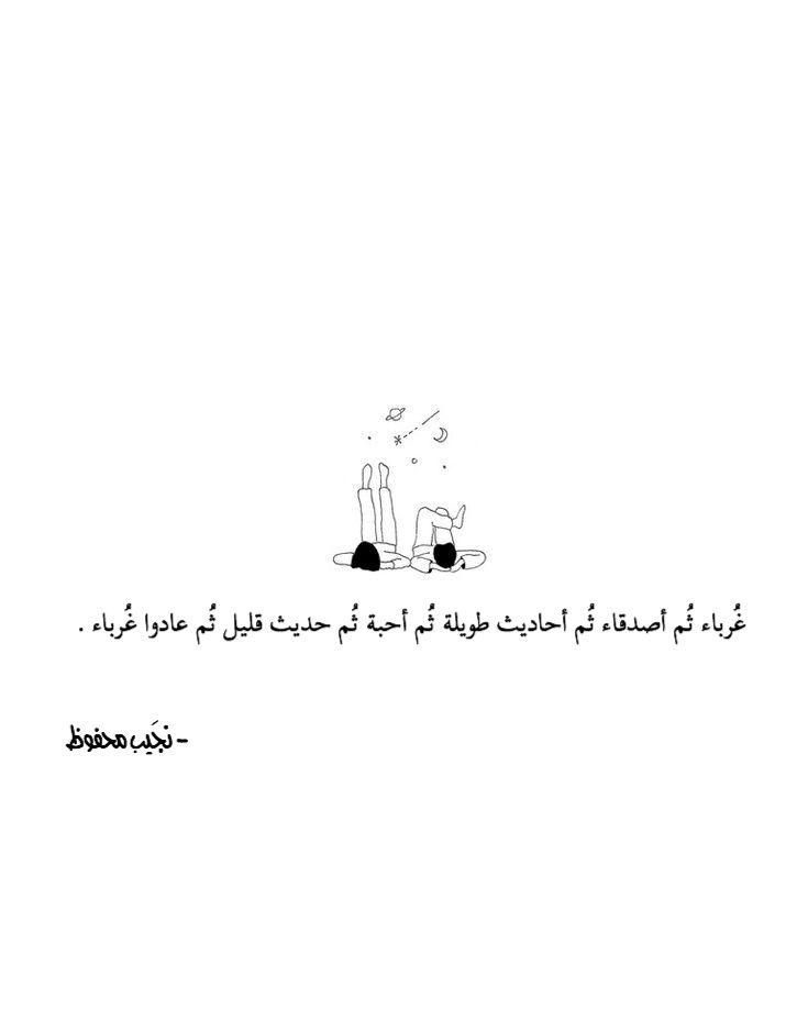 Pin By الحمد لله At 33319 On قصيد او شعر او نثر Math Math Equations