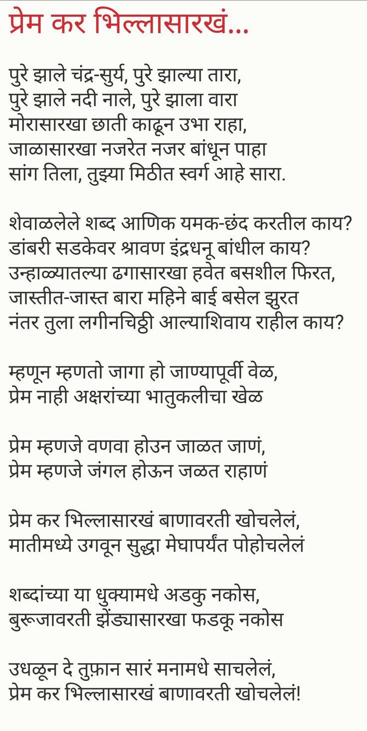 22 best marathi kavita images on pinterest marathi poems