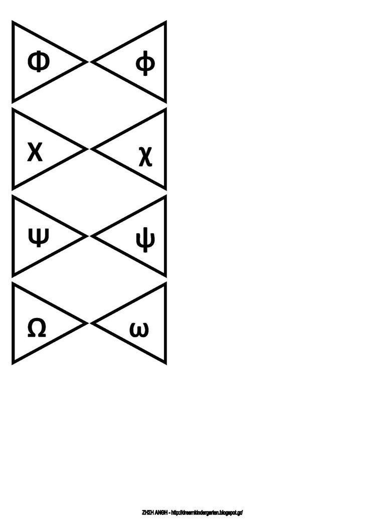 Ζήση Ανθή : Εποπτικό υλικό και ιδέες για τις Απόκριες .    Μια ουρά , μα τι ουρά , μια αλφαβητοουρά !      Ας φτιάξουμε το χαρταετό της αλφ...