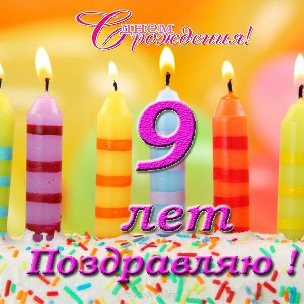 Открытки день рождение 9 лет, днем